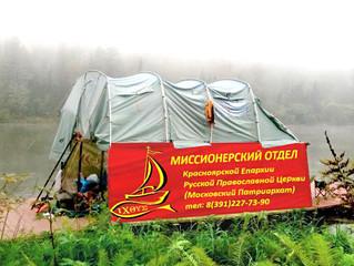 Миссионерский отдел Красноярской епархии организует сплав по Мане