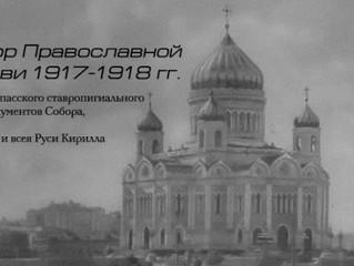 В социальной сети «ВКонтакте» открыта группа о наследии Всероссийского Поместного Собора 1917-1918 г