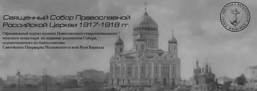 Сайт sobor1917.ru