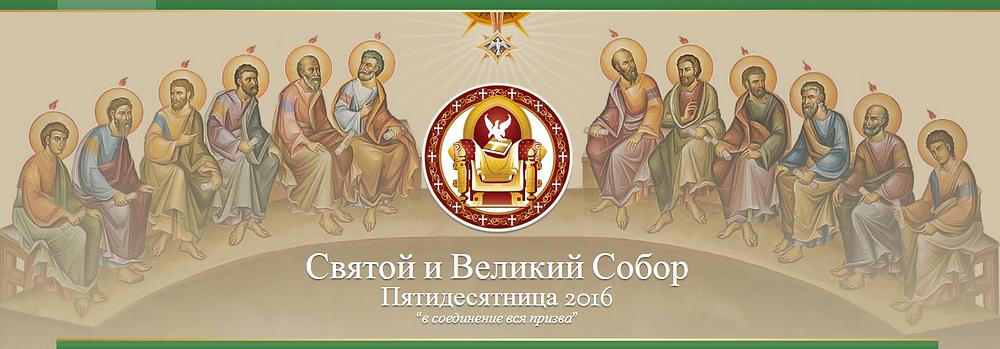 Святой и Великий Собор
