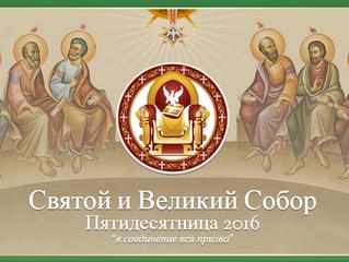 Начал работу официальный сайт Святого и Великого Собора Православной Церкви