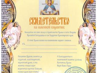 Именной кирпичик для строительства будущего храма Покрова Пресвятой Богородицы в селе Бархатово