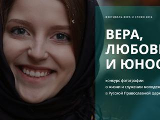 Конкурс фотографии  о жизни и служении молодёжи в Русской Православной Церкви