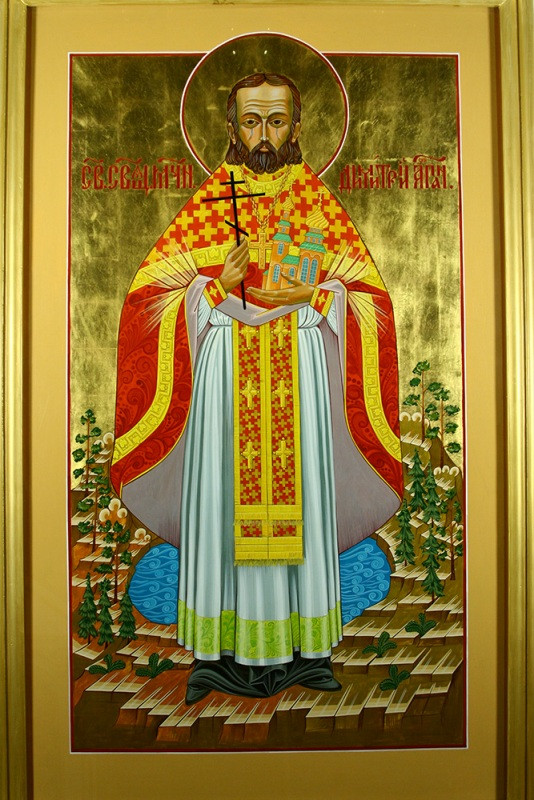 Священномученик Димитрий Неровецкий