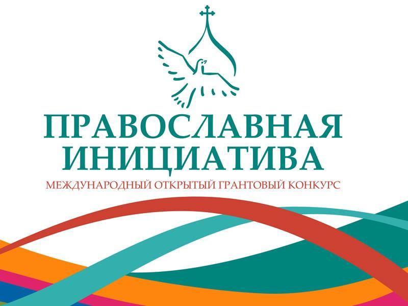 Православная инициатива 2015