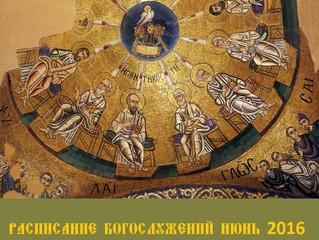 Расписание богослужений в Покровском храме села Бархатово на июнь 2016 года