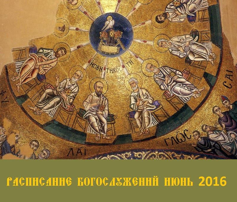 Сошествие Святого Духа на апостолов. Фреска.