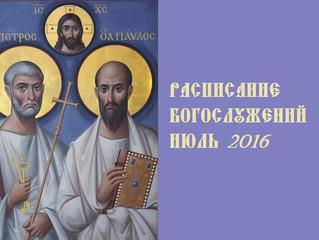 Расписание богослужений в Покровском храме села Бархатово на июль 2016 года