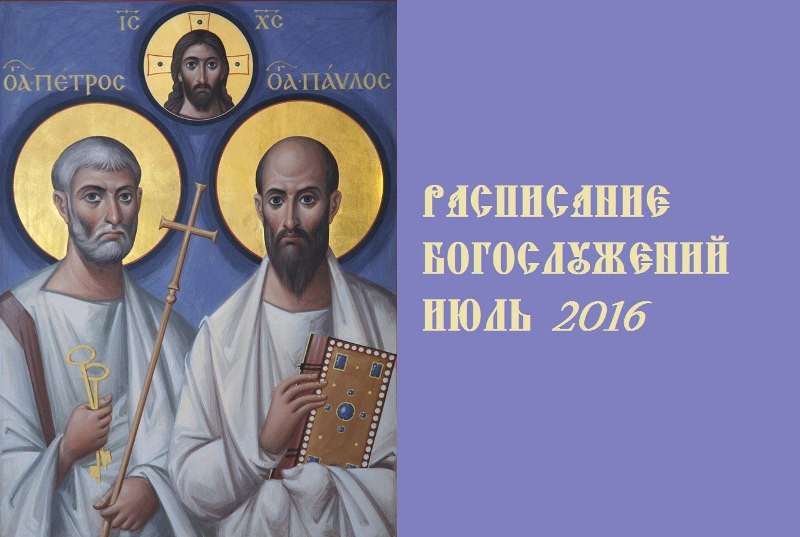 Расписание богослужений июль 2016