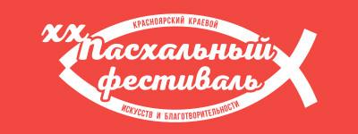 XX Красноярский краевой Пасхальный фестиваль