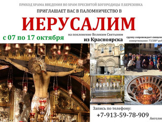 Паломничество в Иерусалим