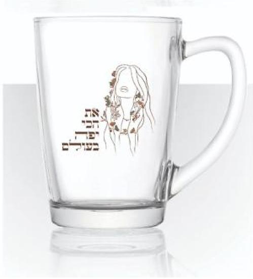 כוס | את הכי יפה בעולם
