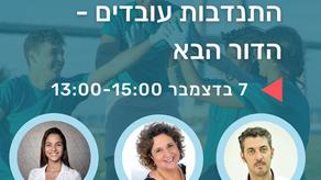Webinar: Corporate Volunteering (Hebrew)
