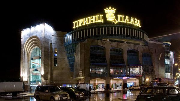 Отель_Принц_Плаза,_Москва.jpg