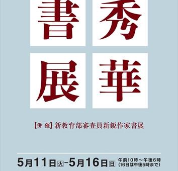 第56回秀華書展 開催のお知らせ