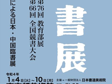 第76回 日書展 公募規定発表!