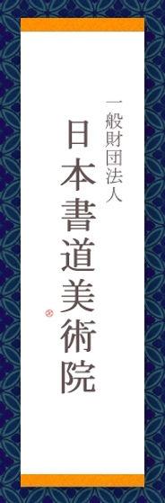 一般財団日本書道美術院