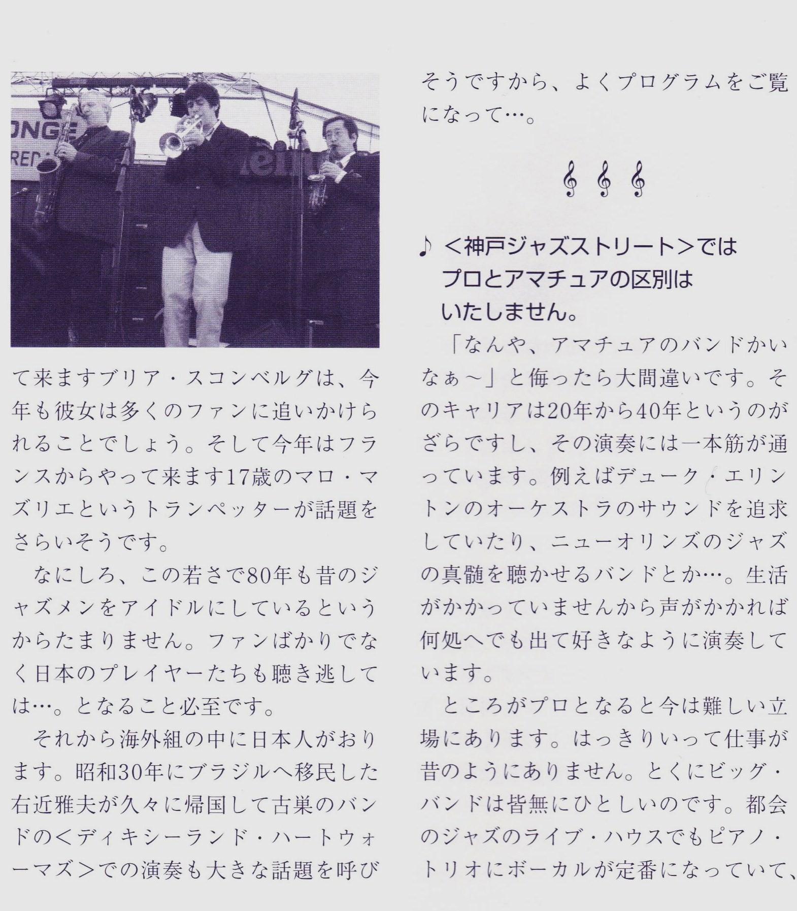 Article Japonais
