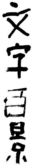 文字百景 書 ロゴ 筆文字