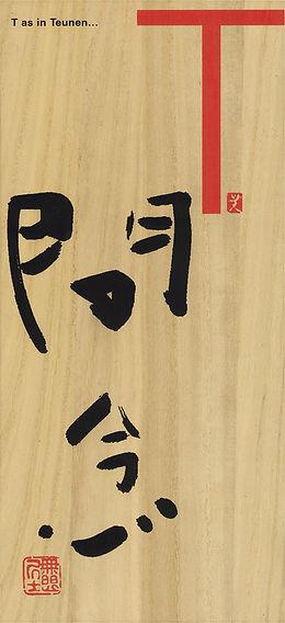 書 美登英利 Hidetoshi Mito Sho