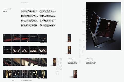 西野洋 思考と形象 HIROSHI NISHINO  PHILOSOPHY AND DESIGN page design Hidetoshi Mito