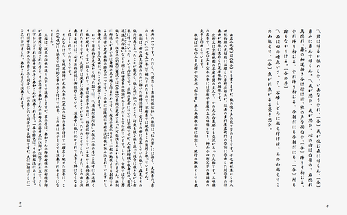 藤井泰和 地歌演奏会 Hirokazu Fujii Jiuta Concert PAMPHLET, FLYER DESIGN mitografio DRAWING Hidetoshi Mito