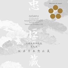 Masters of Japan CD 日本の巨匠 mitografico 忠臣蔵 義太夫