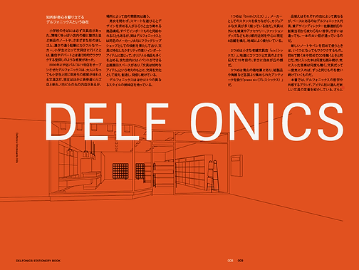 Delfonics stationery book デルフォニックス 文房具の本 editorial mitografico