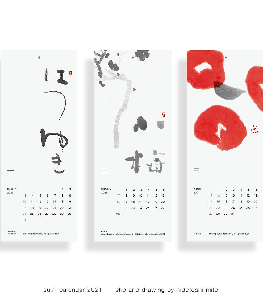Sumi Calendar 2021