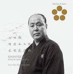 Masters of Japan CD 日本の巨匠 mitografico 杵屋五三郎
