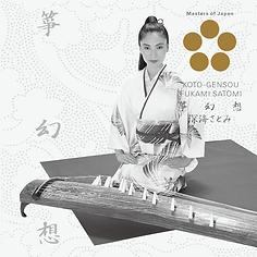 Masters of Japan CD 日本の巨匠 mitografico 深海さとみ
