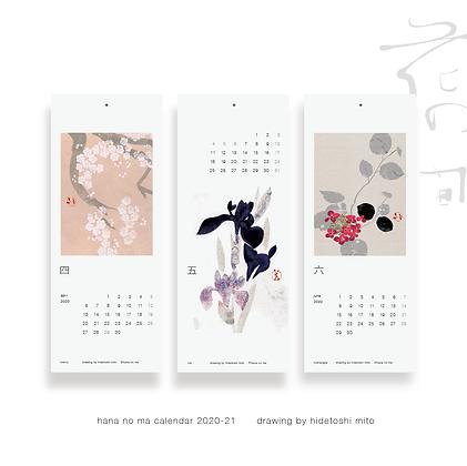 花之間カレンダー2020-21