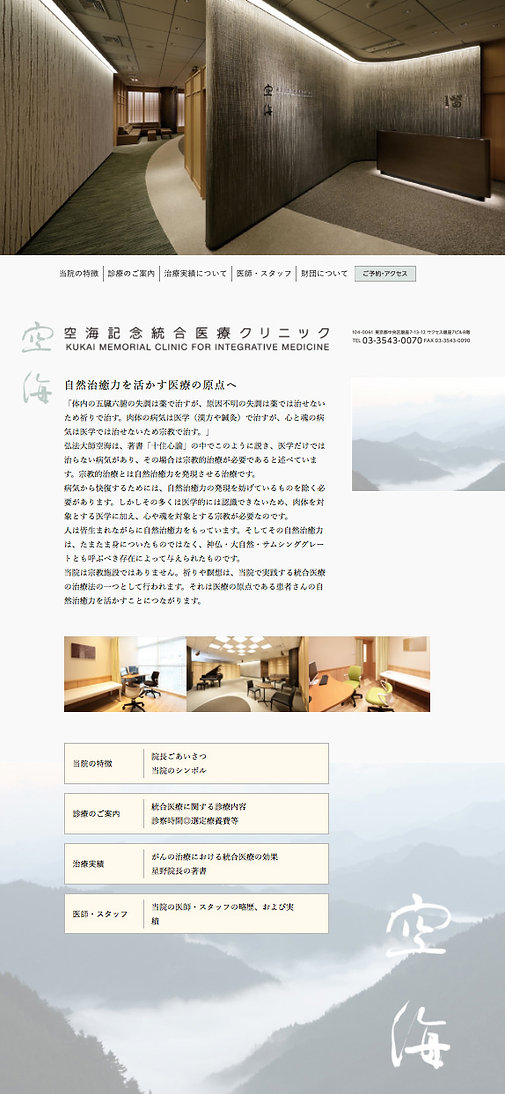 空海記念統合医療クリニック  ホームページ  ​Kukai Memorial Clinic for Integrative Medicine  Web DESIGN mitografico