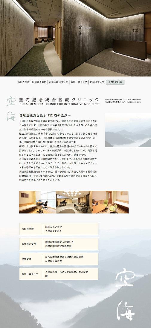 空海記念統合医療クリニック  ホームページ  Kukai Memorial Clinic for Integrative Medicine  Web DESIGN mitografico