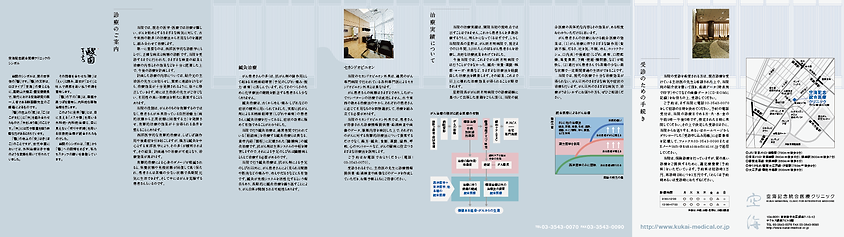 空海記念統合医療クリニック  パンフレット  ​Kukai Memorial Clinic for Integrative Medicine  PAMPHLET DESIGN mitografico