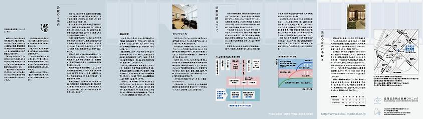 空海記念統合医療クリニック  パンフレット  Kukai Memorial Clinic for Integrative Medicine  PAMPHLET DESIGN mitografico