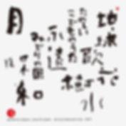 書 ロゴ 筆文字 ハンカチ