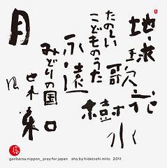 がんばろう日本 syo by Hidetoshi Mito