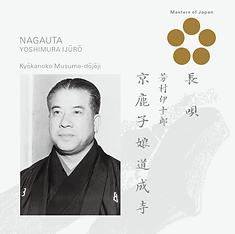 Masters of Japan CD 日本の巨匠 mitografico 芳村伊十郎 長唄
