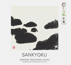 Japanese Traditional Music CD 日本伝統音楽 King Records mitografico 三曲 SANKYOKU