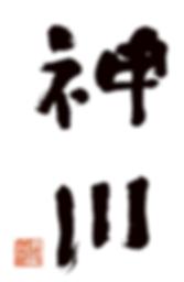 神川 上川大雪酒造 書 美登英利 Kamikawa sho Hidetoshi MIto
