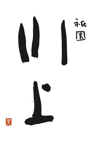 祇園 川上 書 ロゴ 筆文字