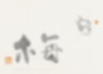 書 白梅  書 美登英利 Hidetoshi Mito Sho
