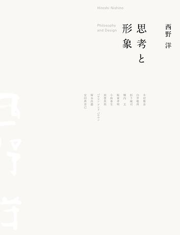 西野洋 思考と形象 HIROSHI NISHINO  PHILOSOPHY AND DESIGN cover design and calligraphy Hidetoshi Mito