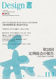 JDCA Design書