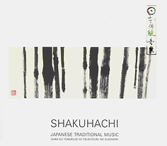 Japanese Traditional Music CD 日本伝統音楽 King Records mitografico 尺八 SHAKUHACHI