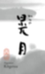 書 ロゴ 筆文字 下北沢 晃月 和食