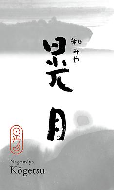 下北沢 和みや 晃月 sho by Hidetoshi Mito