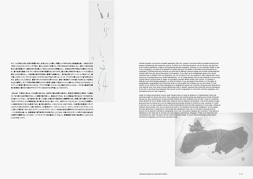 日本のデザイン書道家 マール社 ミトグラフィコ 美登英利