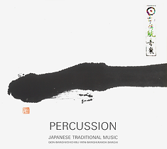 Japanese Traditional Music CD 日本伝統音楽 King Records mitografico 打 PERCUSSION